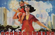 One-Child Policy poster from 1986